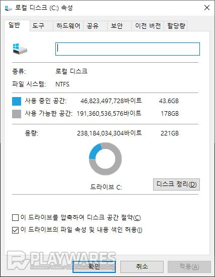re_diskInfo_C.jpg