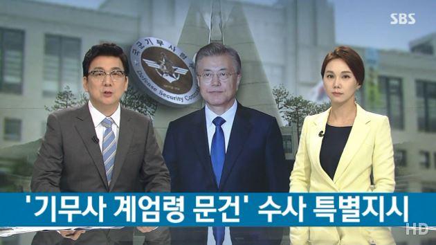 SBS 뉴스 영상 캡쳐