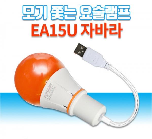 적외선을 이용하는 모기 방역 램프(사진: 해밀라이트)