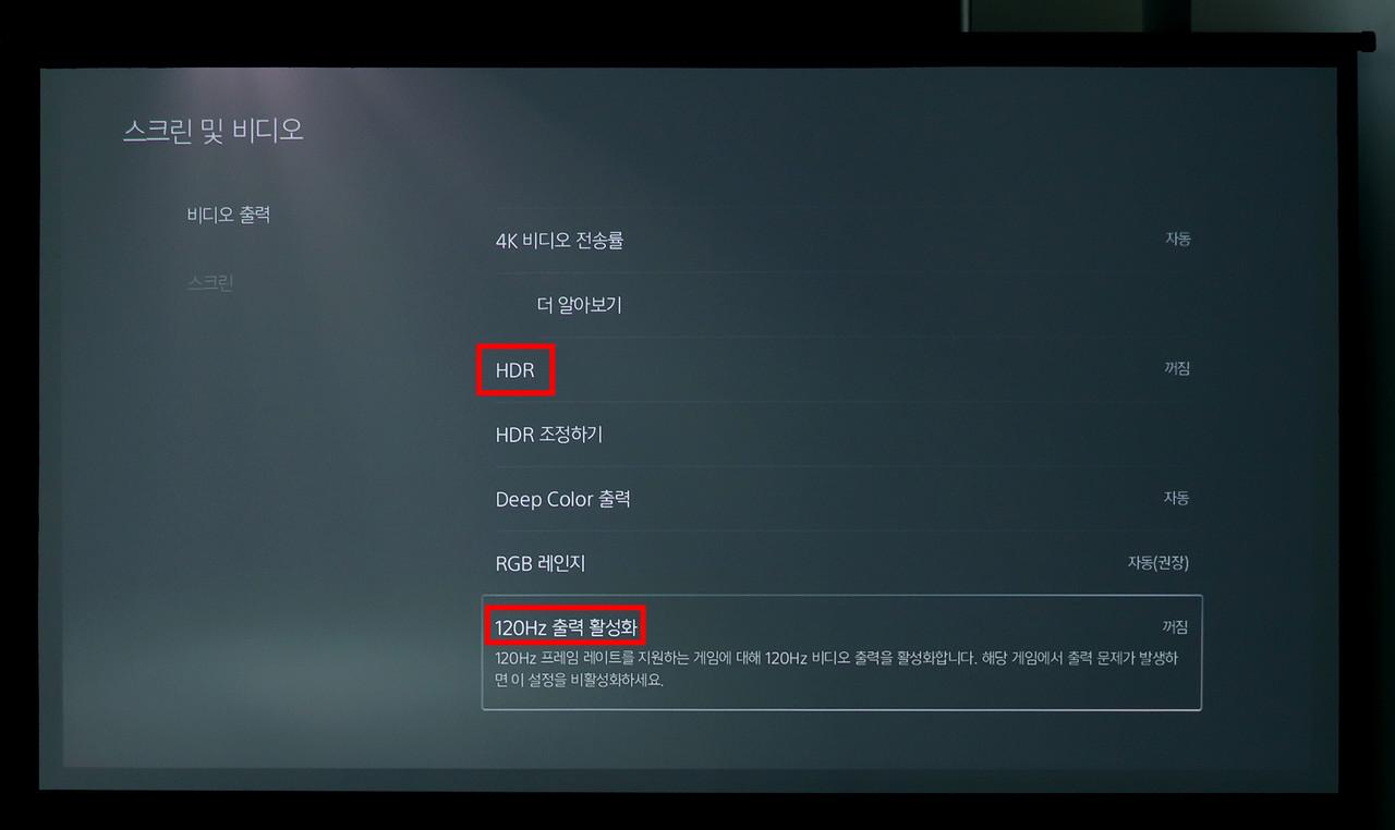 ▲ 'HDR'와 '120Hz' 이용 가능한PS5