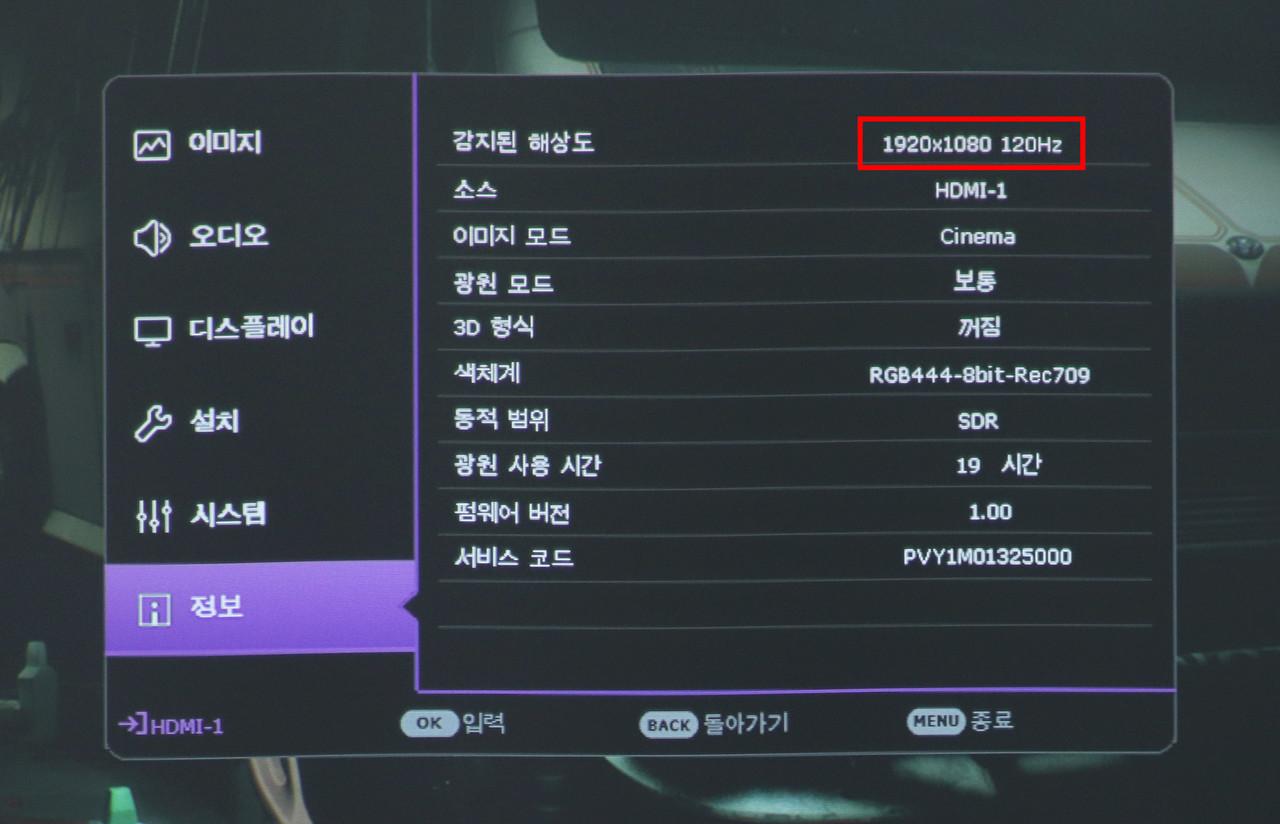 ▲ 벤큐 TK700STi 메뉴 화면에서 PS5 게임 화면주사율 120Hz 확인