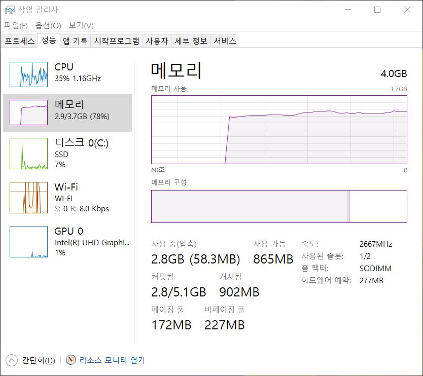 ▲ 메모리는 DDR4 4GB다. 추후 증설해 주면 더 쾌적한 환경을 구현할 수 있다.