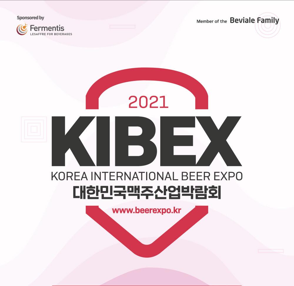▲ (사진: KIBEX 공식 홈페이지)