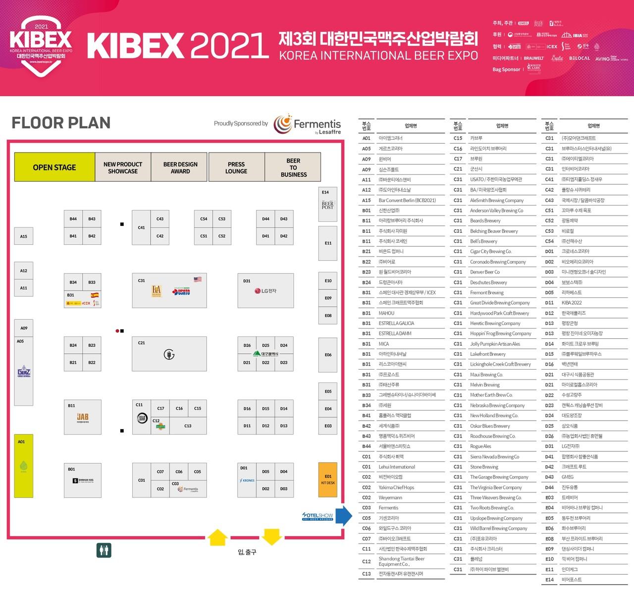 ▲ KIBEX 공식 홈페이지에서 제공한 박람회장 약도지만 시음장소는 찾아볼 수 없다