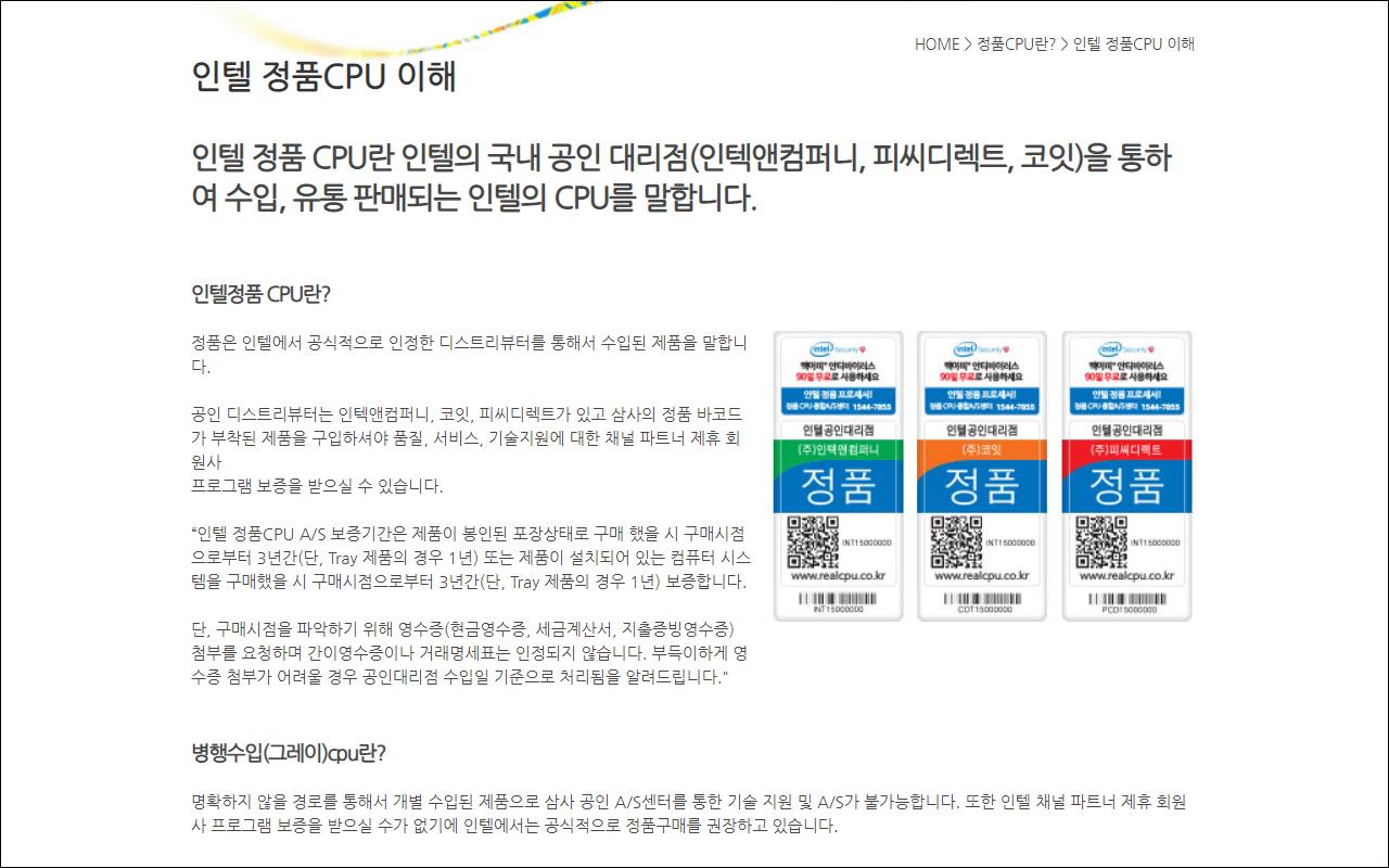 ▲ 인텔 공식 유통사에서 소개하는 정품 CPU의 특징 (사진: RealCPU)