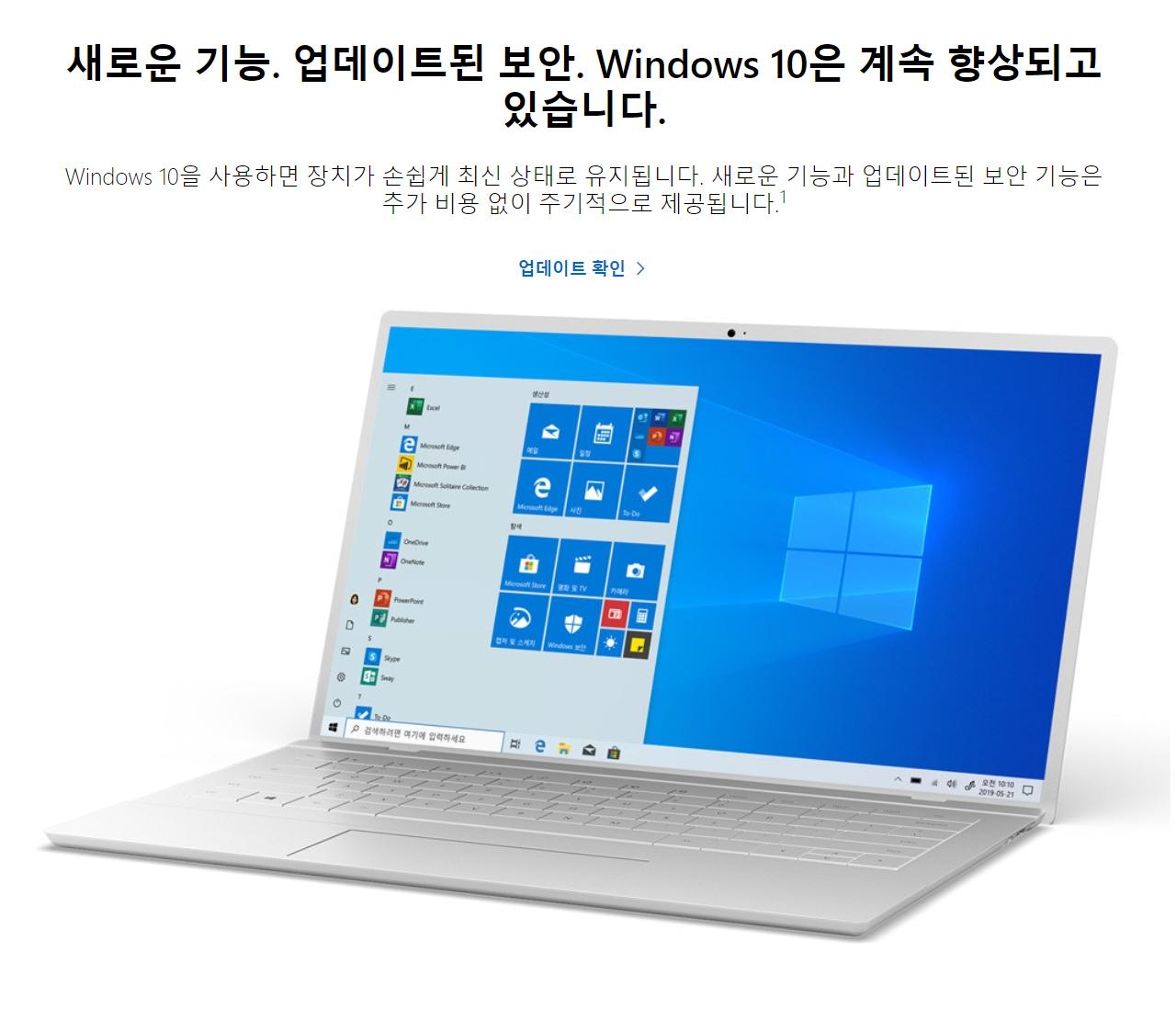 ▲ 정품 소프트웨어는 PC의 보안을 위해 중요하다 (사진: 마이크로소프트)