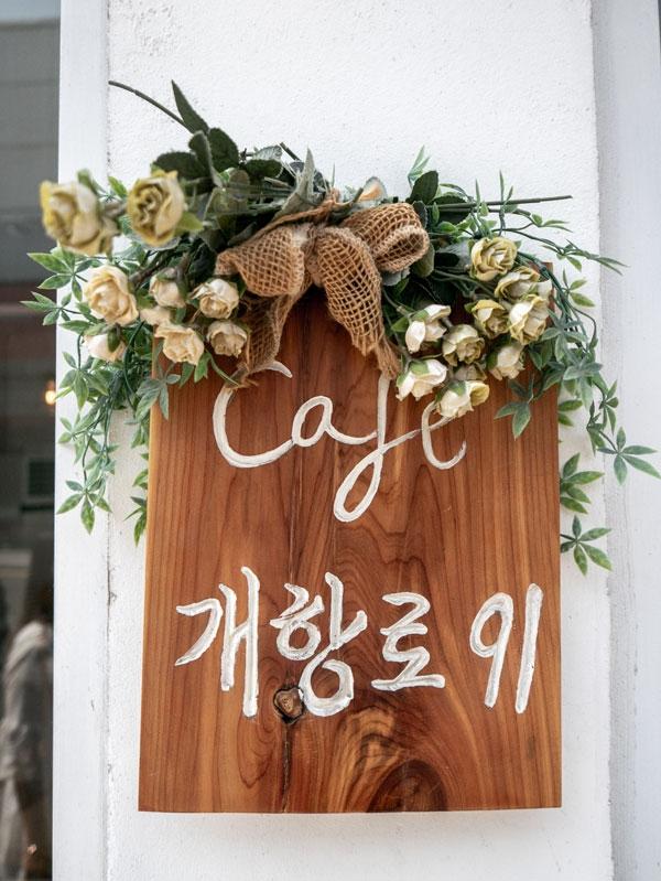 카페 개항로 91