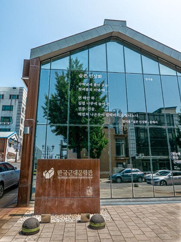 한국근대문학관 전경
