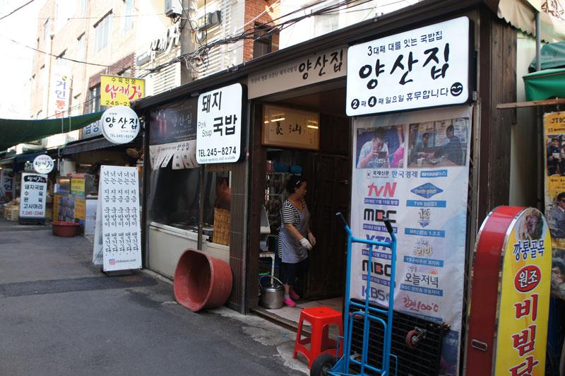 부평깡통시장 초입에서 3대째 운영 중인 양산집