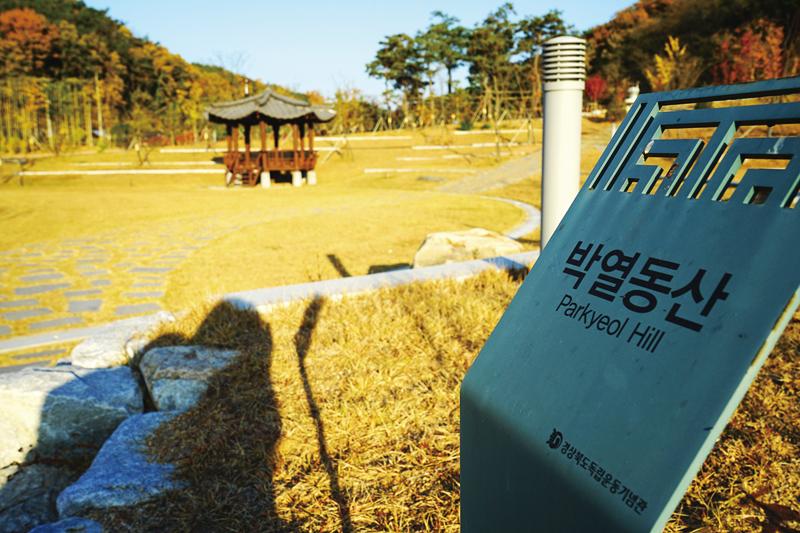 기념관 뒤에는 무궁화가 꽃을 피우는 박열동산이 있다