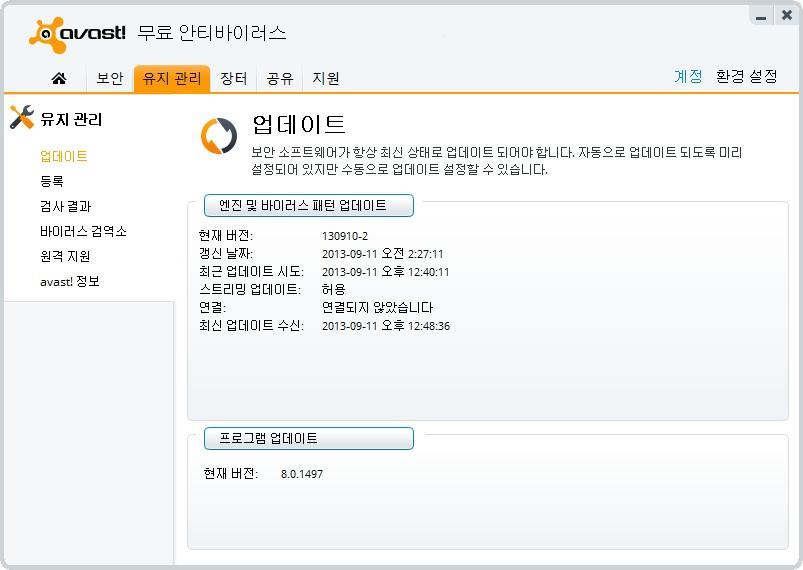 _avast_setting01.jpg