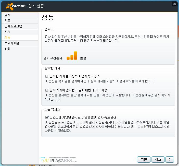 _avast_setting02.jpg