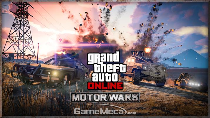 다양한 차량을 이용한 배틀의 재미가 있는 'GTA 온라인: 모터 워즈'