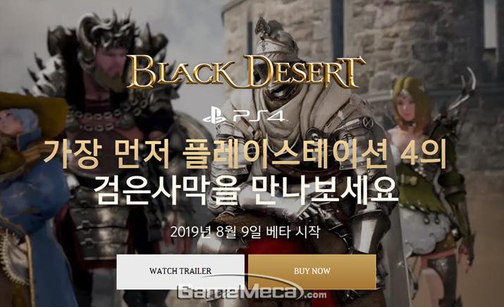 PS4 베타테스트를 시작한 '검은사막' (사진출처: 게임 공식 홈페이지)