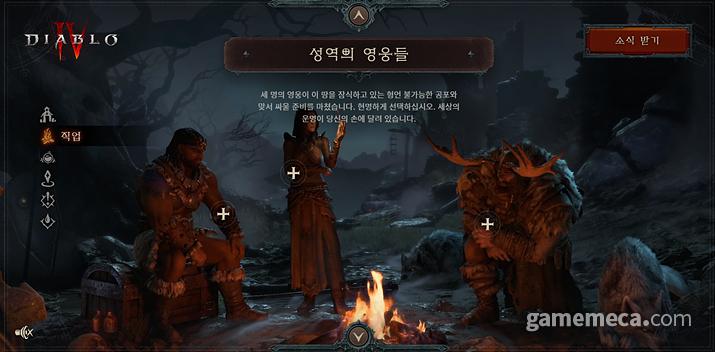 디아블로 4의 세 클래스 (사진출처: 게임 공식 사이트)