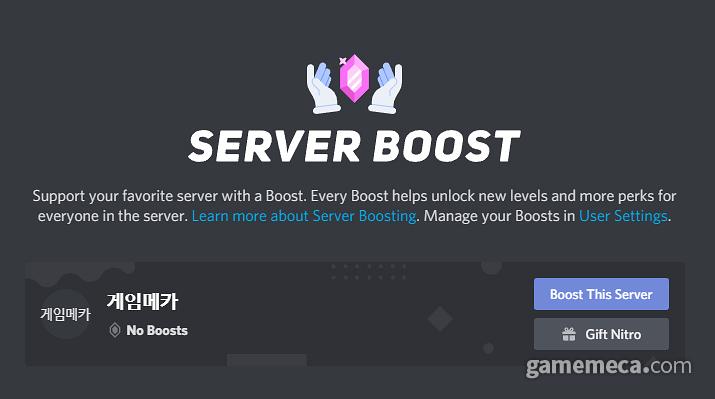 강화된 서버 기능을 누릴 수 있는 '서버부스트' (사진: 게임메카 촬영)