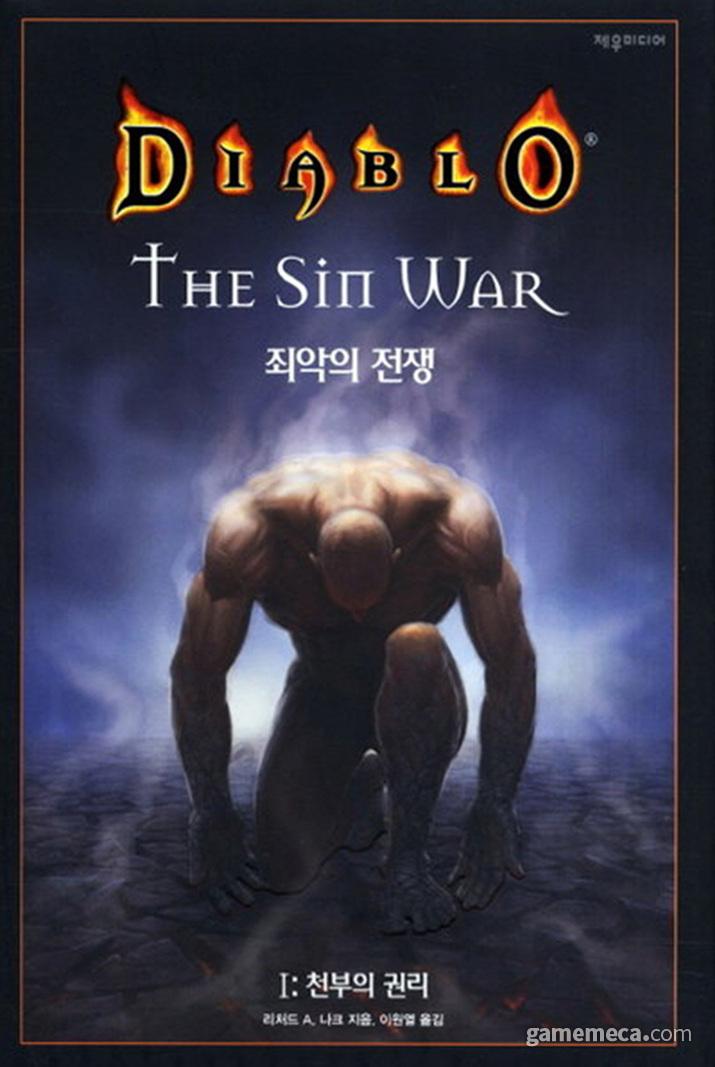 국내에도 한국어판이 발간된 소설 '죄악의 전쟁' (사진출처: 제우미디어)