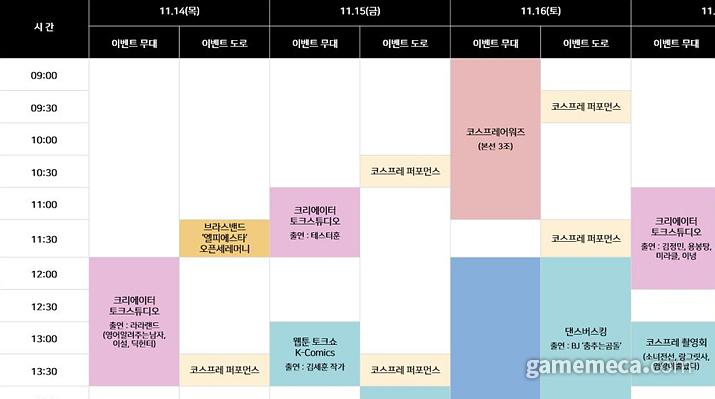 지스타 야외 이벤트 일정표 (사진출처: 지스타 2019 공식 웹페이지)