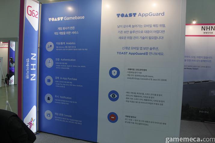 NHN 클라우드 게임 관련 서비스 4종에 대한 소개 (사진: 게임메카 촬영)