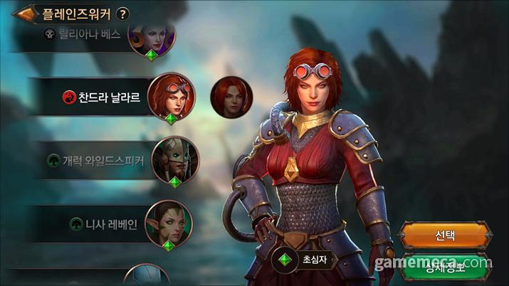 각 덱과 플레인즈워커의 속성은 게임을 풀어가는 핵심 요건이다 (사진: 게임메카 촬영)