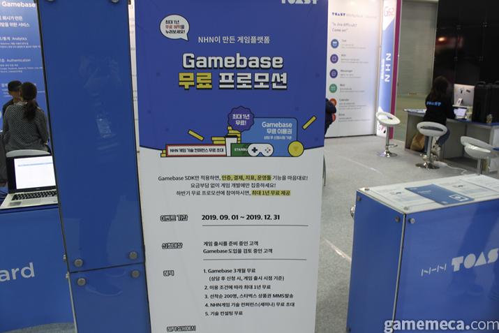 B2B관 NHN 부스에서는 무료 프로모션이 진행 중이다 (사진: 게임메카 촬영)