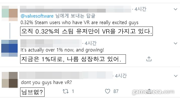 밸브 공식 트위터에 달린 반응은 대체로 부정적이다 (사진출처: 밸브 공식 트위터)