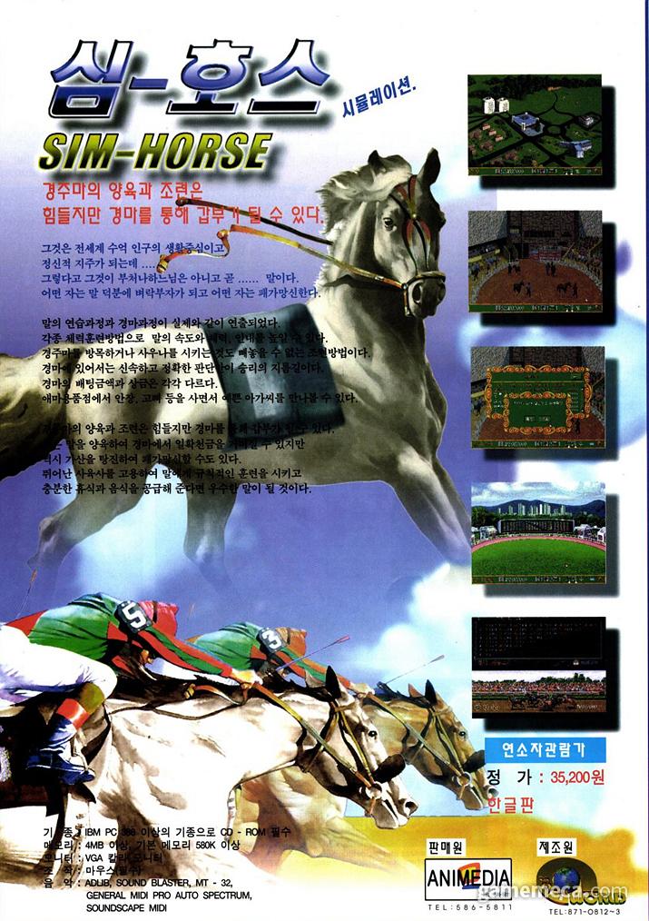 맥시스 게임 아닙니다, 심 호스 광고 (사진출처: 게임메카 DB)