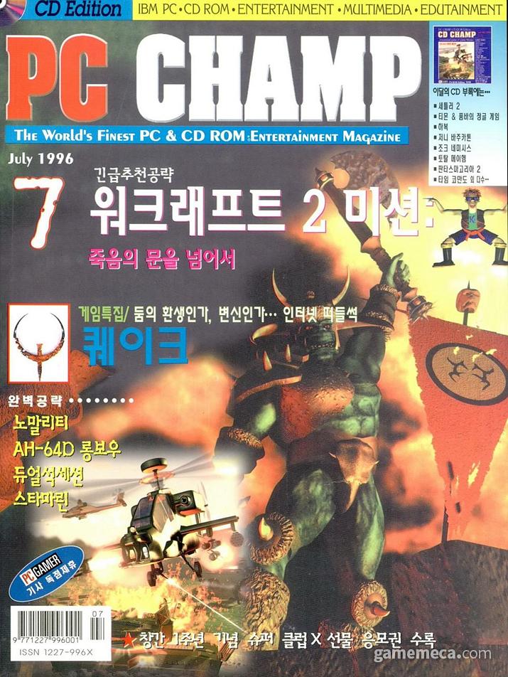 심 호스 광고가 실린 제우미디어 PC챔프 1996년 7월호 (사진출처: 게임메카 DB)
