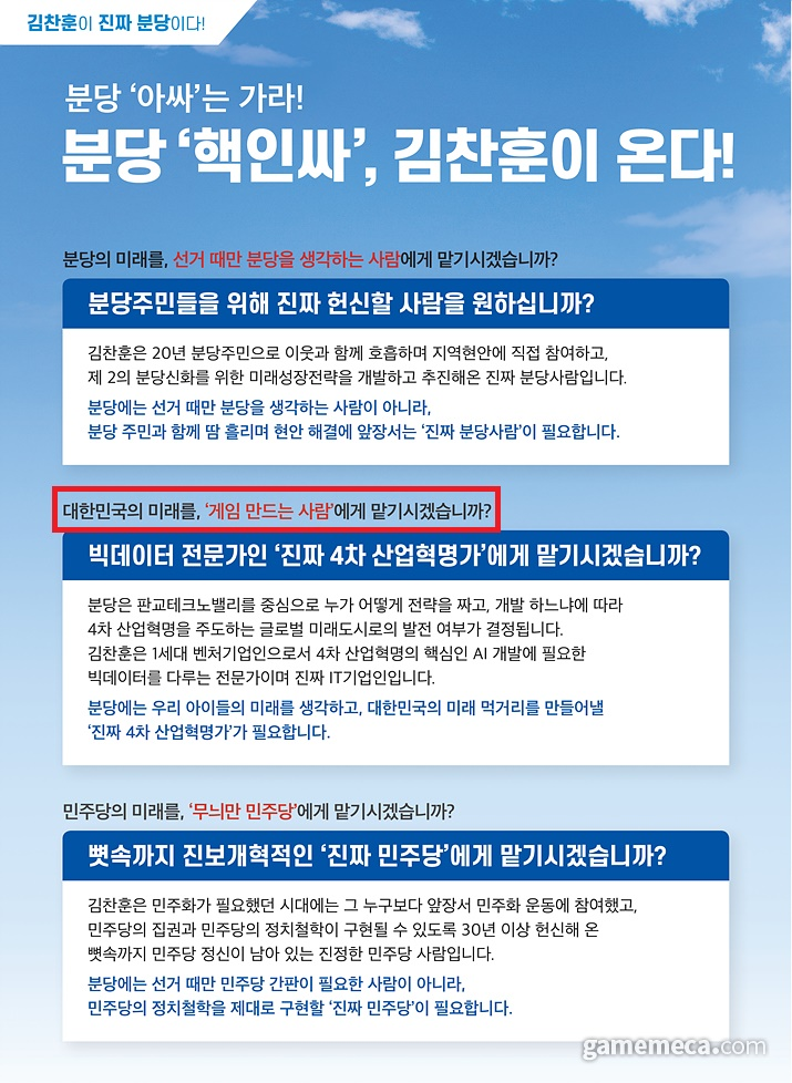 지난 1월 분당 일부 지역에 배포된 김찬훈 후보 홍보물 (사진출처: 김찬훈 공식 블로그)