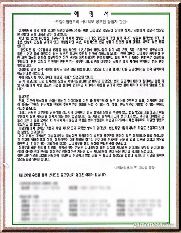 PC통신에서 벌어진 논란에 대한 해명문 (사진출처: 게임메카 DB)