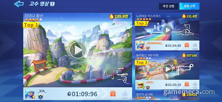 고수들의 영상은 이렇게 실시간으로 갱신되며 (사진: 게임메카 촬영)