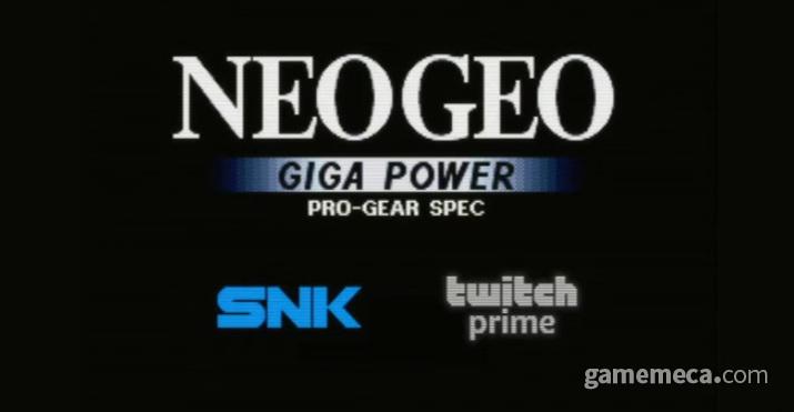 트위치 프라임 회원에게 SNK 게임 20여 종이 증정된다 (사진출처: 트위치 프라임 소개 영상 갈무리)