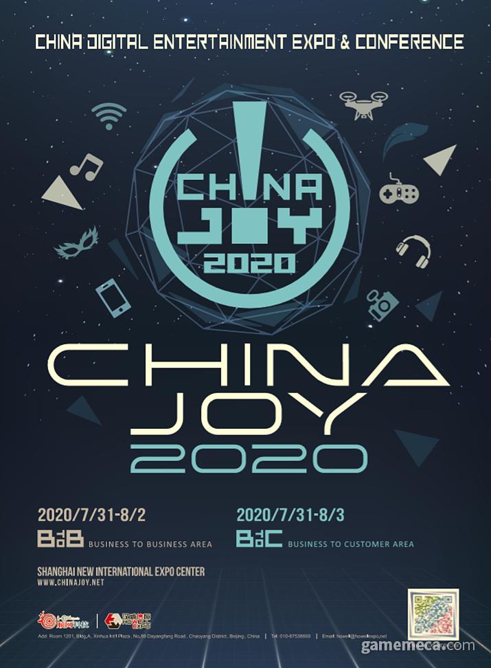 7월 말 개최되는 차이나조이 2020 공식 포스터 (사진제공: 차이나조이 조직위원회)