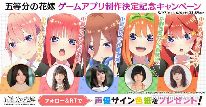 애니메이션 성우진이 게임에도 참여한다 (사진출처: 에니시 공식 트위터)