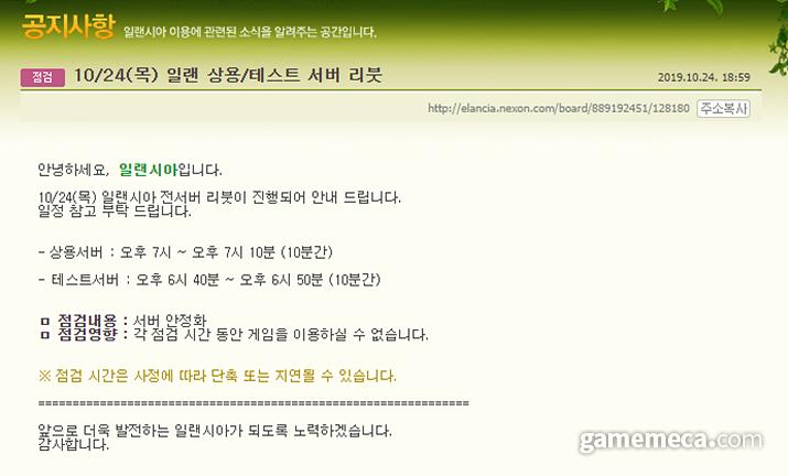 박윤진 감독의 적극적인 노력 끝에 운영자가 개입해 '팅벅' 사건을 종결시켰다 (사진출처: 일랜시아 공식 홈페이지)