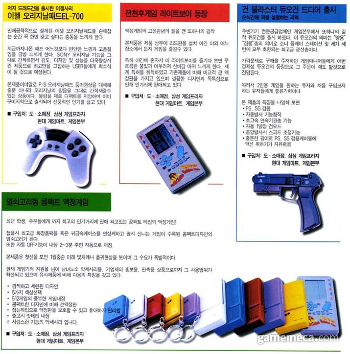 고급 컨트롤러와 건슈팅 컨트롤러, 그리고 미니게임기들이 소개된 4월호 광고 (사진출처: 게임메카 DB)