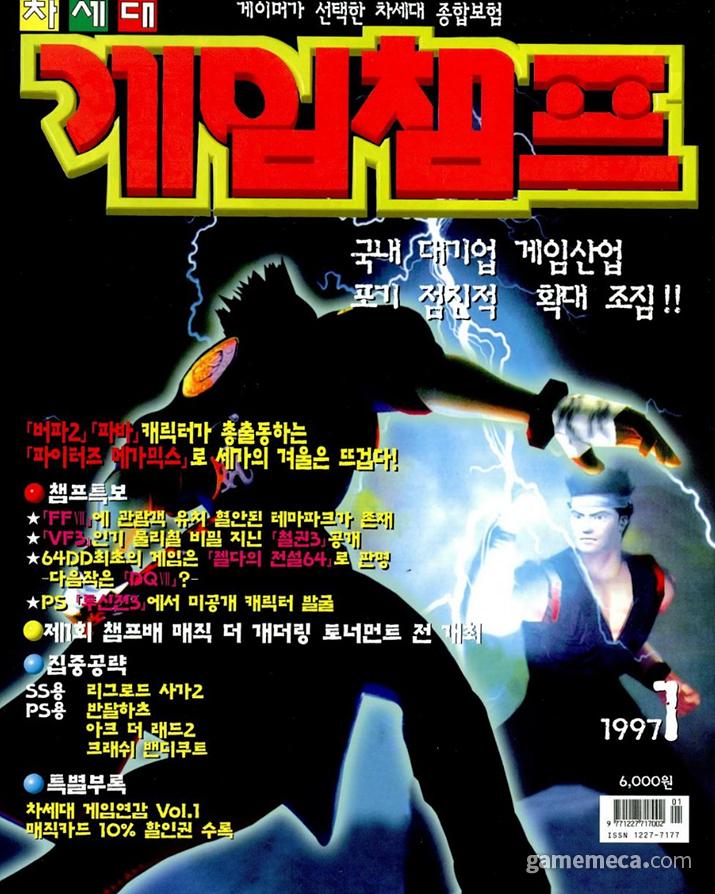 게임 액세서리 광고가 실린 제우미디어 게임챔프 1997년 1월호 (사진출처: 게임메카 DB)