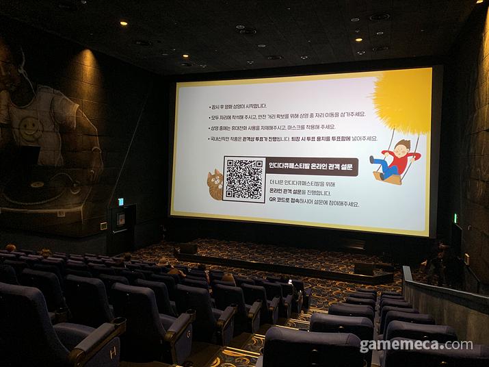 지난 5월 말 열린 인디다큐페스티벌에서 상영된 일랜시아 영화 상영 현장 (사진: 게임메카 촬영)