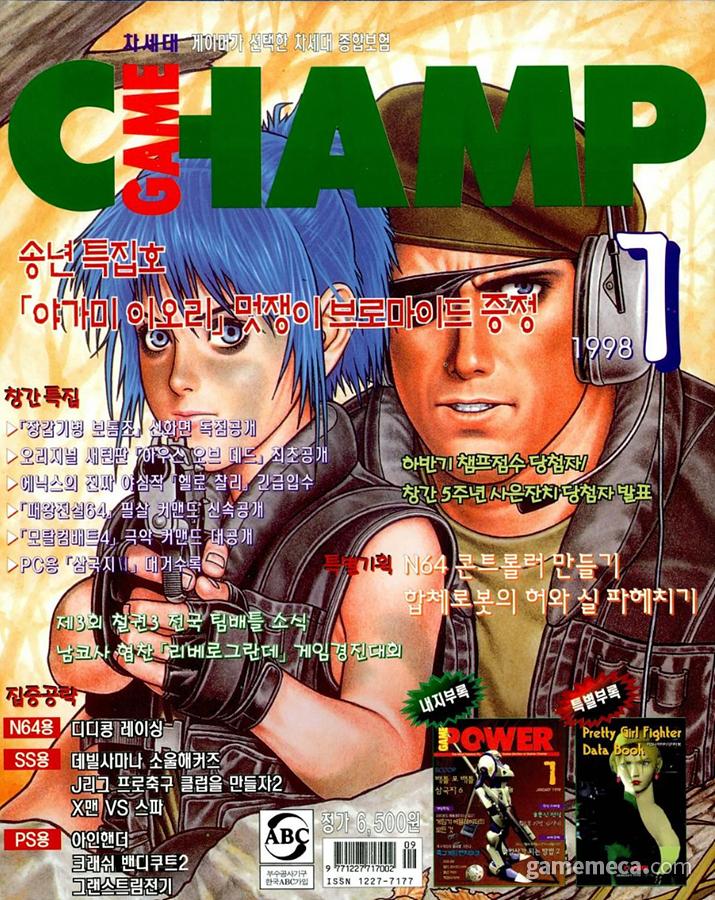 패미클론 게임기 광고들이 실린 제우미디어 게임챔프 1998년 1월호 (사진출처: 게임메카 DB)