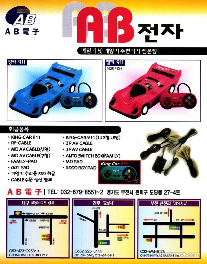 자동차 모양 외형이 인상적인 킹카 911 (사진출처: 게임메카 DB)