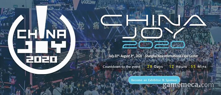 차이나조이 2020 (사진출처: 행사 공식 사이트)