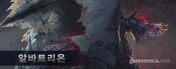 몬스터 헌터 월드 신규 몬스터 '알바트리온' (출처: 개발자 다이어리 영상 갈무리)