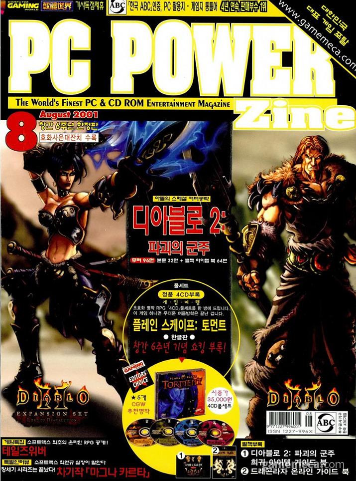 라그나로크 온라인 만화 광고가 실린 제우미디어 PC파워진 2001년 8월호 (사진출처: 게임메카 DB)