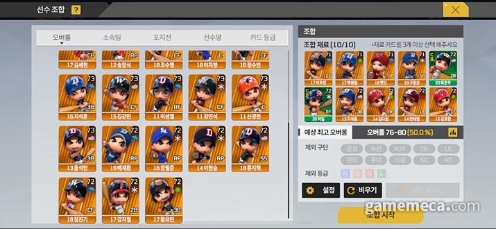 카드를 조합해서 비싼 선수를 만들고 그걸 팔아서 (사진: 게임메카 촬영)
