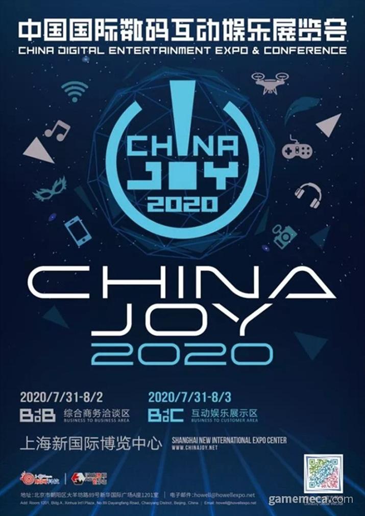 오프라인으로 개최된 차이나조이 2020 (사진제공: 차이나조이 조직위원회)