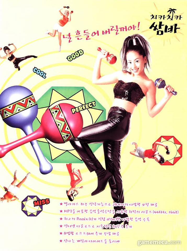 올블랙 광택에 야자수 머리가 인상적인 치카치카 쌈바 광고 (사진출처: 게임메카 DB)