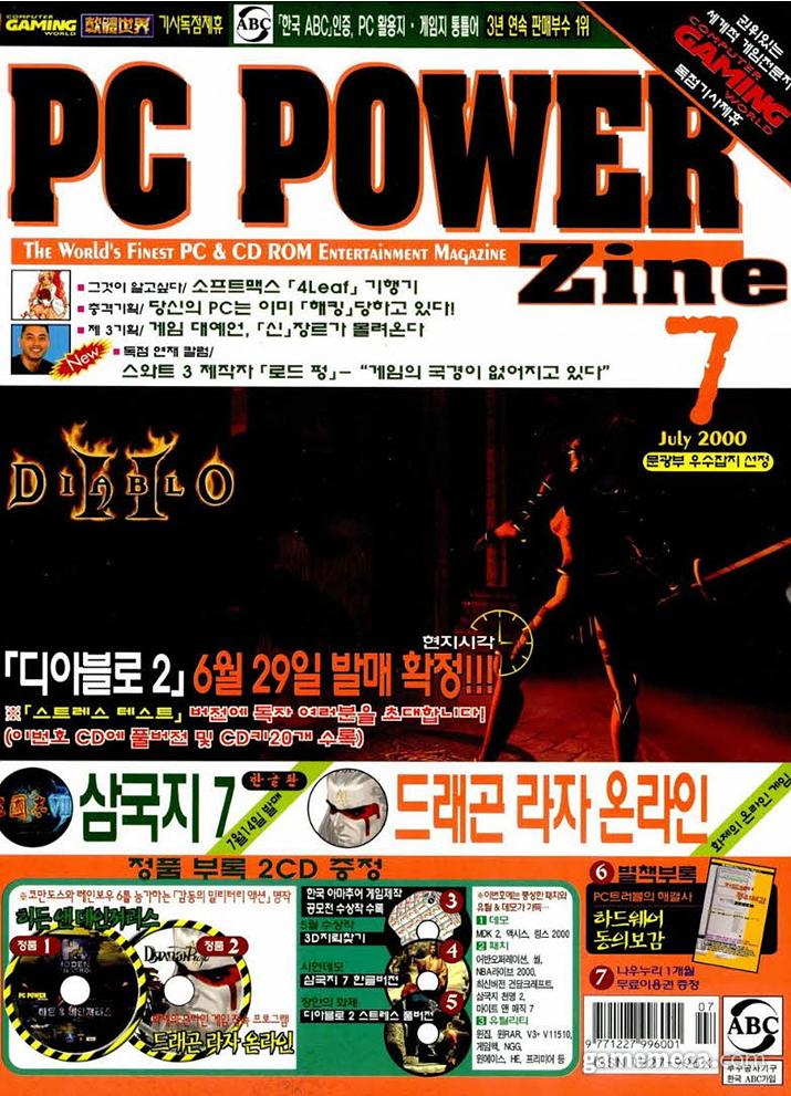 수많은 밀레니엄 세기말 패션들을 확인할 수 있는 PC파워진 2000년 7월호 (사진출처: 게임메카 DB)