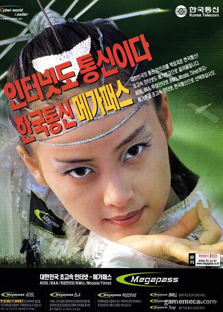이나영의 강렬한 패션이 눈에 띄는 KT 메가패스 광고 (사진출처: 게임메카 DB)