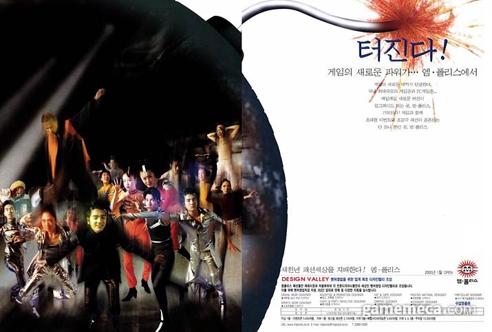 사이버 모델들이 총출동한 동대문 엠폴리스 광고 (사진출처: 게임메카 DB)