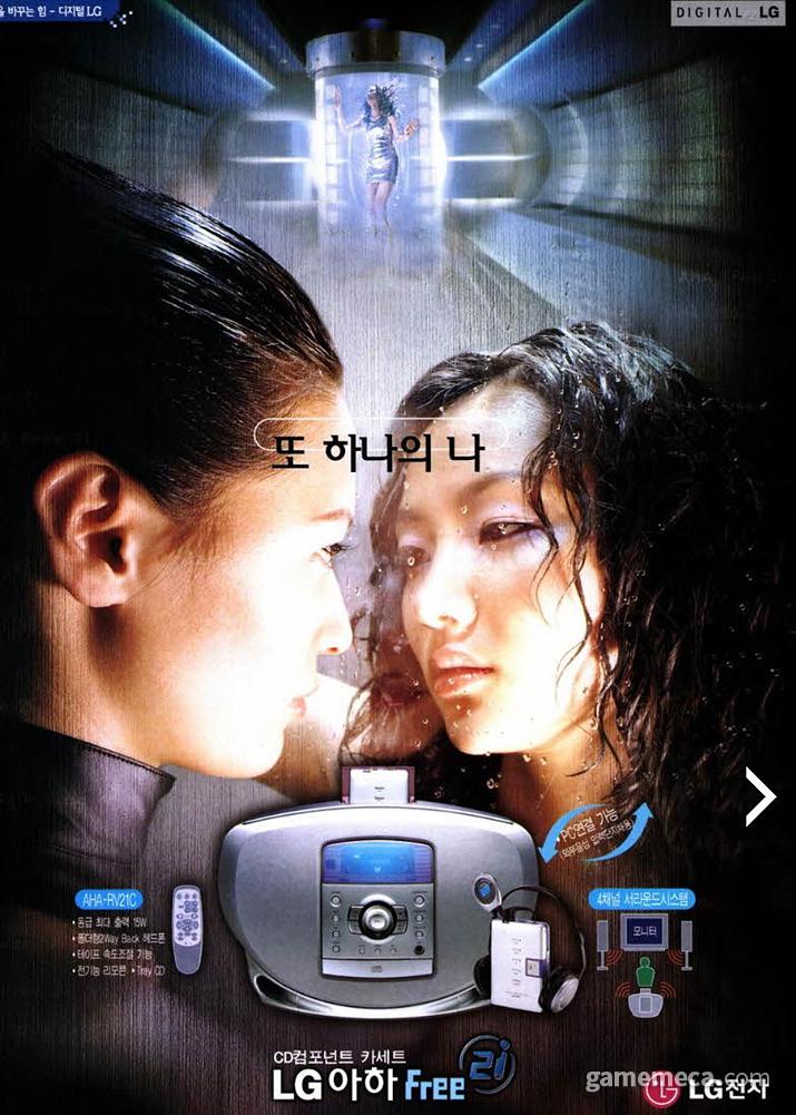 LG전자 CD 컴포넌트 아하프리 광고 (사진출처: 게임메카 DB)